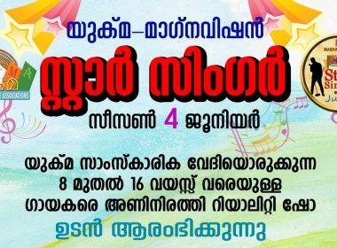 യുക്മ മാഗ്നവിഷൻ സ്റ്റാർ സിംഗർ സീസൺ 4 ജൂനിയർ ലോഗോ പ്രകാശനം ചെയ്തു
