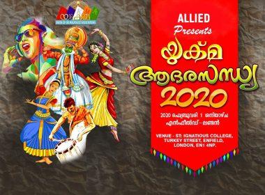 """""""യുക്മ – അലൈഡ് ആദരസന്ധ്യ 2020"""": വേദിയാകാൻ എൻഫീൽഡ് സെന്റ് ഇഗ്നേഷ്യസ് കോളേജ്"""