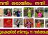 കോവിഡ് ഹീറോസിന് അഭിനന്ദന വർഷവുമായി ദക്ഷിണ യുകെയുടെ നൃത്താഞ്ജലി