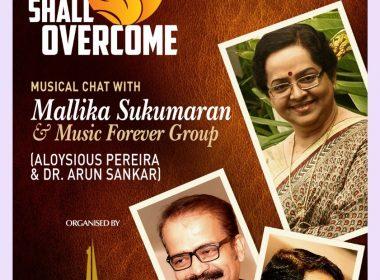 വീ ഷാൽ ഓവർ കം മദർസ് ഡേ സ്പെഷ്യലിൽ മല്ലിക സുകുമാരൻ; ഒപ്പം മനോജ് ജോർജിന്റെ വയലിനും