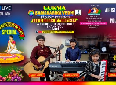 """""""Let's Break It Together"""" തിരുവോണ സ്പെഷ്യലിൽ മിഖായേൽ, ഗബ്രിയേൽ, റഫായേൽ സഹോദരങ്ങൾ"""