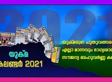 യുക്മ കലണ്ടര് 2021 ഡിസംബര് പകുതിയോടെ എത്തും; പന്ത്രണ്ട് മാസവും ഭാഗ്യശാലികള്ക്ക് സമ്മാനം