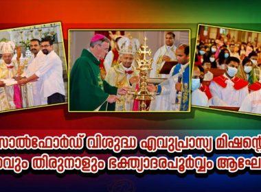 സാൽഫോർഡ് വിശുദ്ധ എവുപ്രാസ്യ മിഷന്റെ ഉദ്ഘാടനവും തിരുനാളും ഭക്ത്യാദരപൂർവ്വം ആഘോഷിച്ചു